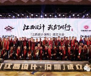 「江西设计•千亿体育」成立大会隆重举行